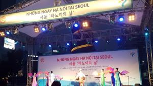 ソウル-ハノイ姉妹提携20周年記念「ハノイの日」イベントの開催