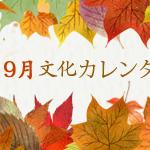 9월_문화달력_썸네일_J