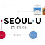 I・SEOUL・U、「2016レッド・ドット・デザイン賞」本賞受賞