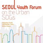 ソウル市、都市の持続可能な開発目標に関する青少年国際会議開催