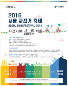 2016ソウル自転車フェスティバル&アジア都市自転車フォーラム