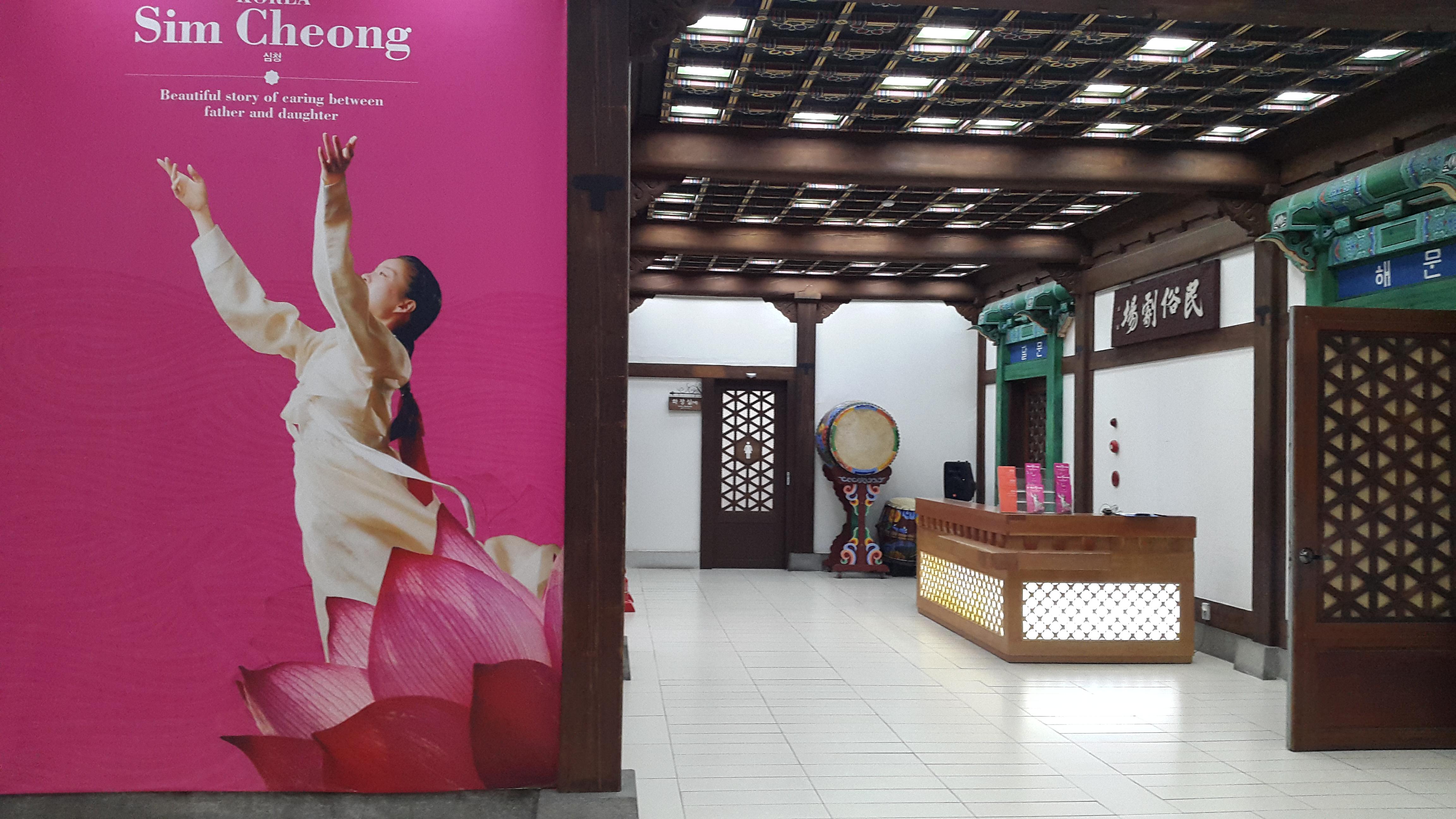 SimCheong