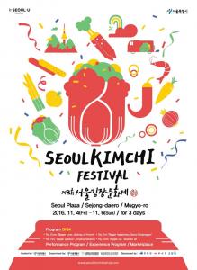 11.4〜11.6「ソウルキムジャン文化祭」開催