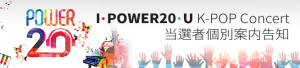 I • SEOUL • U POWER20 K-POP Concert当選者個別案内告知