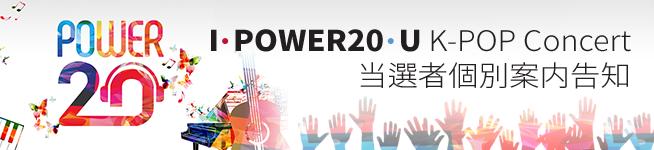 power20_result_리스트배너_J
