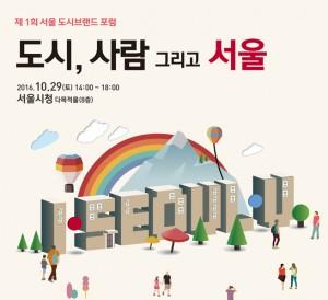 第1回ソウル都市ブランドフォーラム
