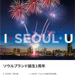 I•SEOUL•Uが一歳を迎え、「ソウルブランド記念週間」運営