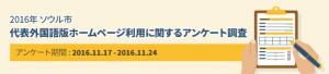2016年ソウル市代表外国語版ホームページ利用に関するアンケート調査