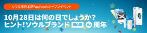 ソウル市日本語Facebookオープンイベント