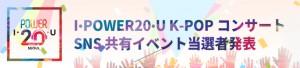 I POWER20 U K-POP コンサート SNS 共有イベント当選者発表