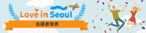 Love in Seoul - 当選者発表