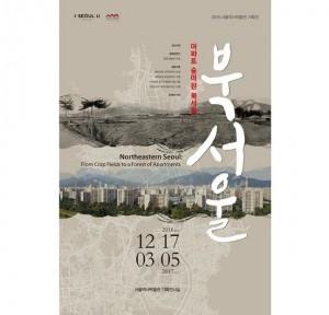 ソウル歴史博物館<アパートの林となった北ソウル>特別展開催