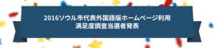 2016ソウル市代表外国語版ホームページ利用満足度調査 当選者発表
