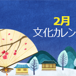 2月文化カレンダー