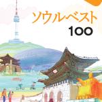 ソウルベスト100