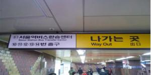 ソウル市「外国人住民のためのソウル生活サポート要員」80人募集