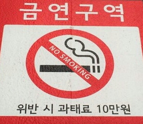 Non smoking area( Seoul city )