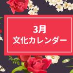 3月文化カレンダー