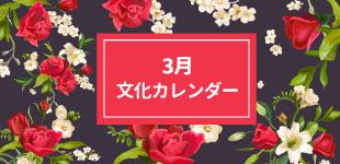 3월_문화달력_썸네일_J