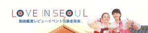 Love in Seoul映像鑑賞レビューイベント