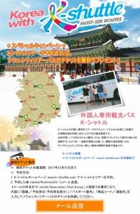 k-shuttle ツアー・スペシャル キャンペーン