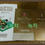 SHINSEGAE Duty Free Shop Special Coupon