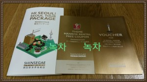 SHINSEGAE Duty Free Shop Special Coupon