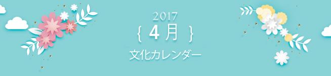 Cultural_Events_Calendar04_j