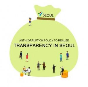 「清廉特別市、ソウル!」造成のための反腐敗・清廉政策の樹立