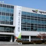 ソウル市エネルギー政策総括実行機関「ソウルエネルギー公社」発足