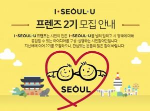 「 I・SEOUL・U フレンズ 」合格発表。