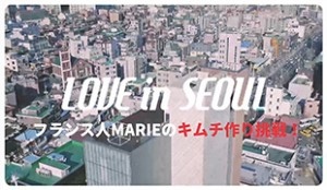 [Love in Seoul] キムチづくり体験