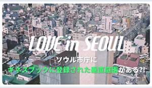 [Love in Seoul] ソウル市庁訪問