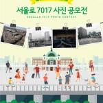 ソウル駅一帯思い出いっぱいのソウルロ7017写真&ブログ投稿コンテスト開催