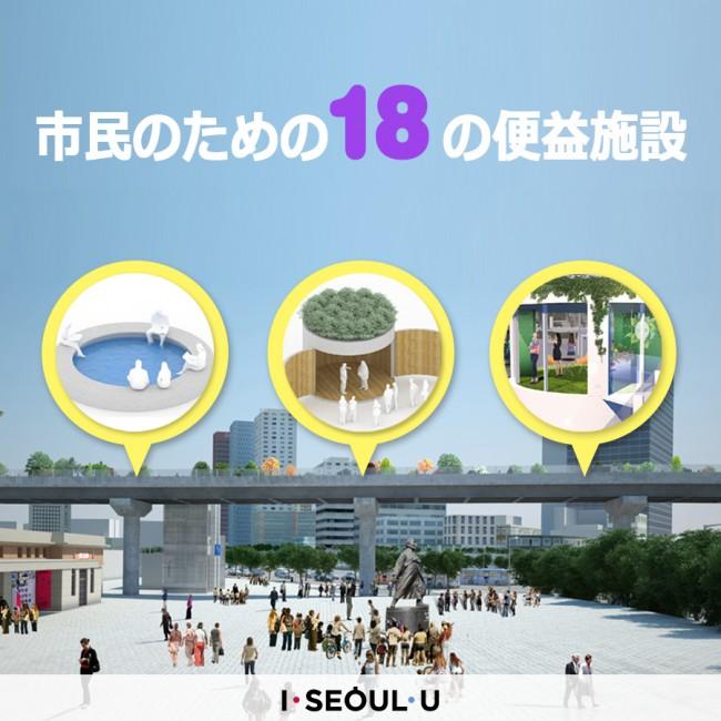 市民のための18 の便益施設