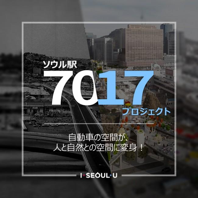 ソウル駅7017プロジェクト-自動車の空間が、人と自然との空間に変身!