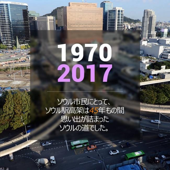 19707017-ソウル市民にとって、ソウル駅高架は45年もの間 思い出が詰まったソウルの道でした。