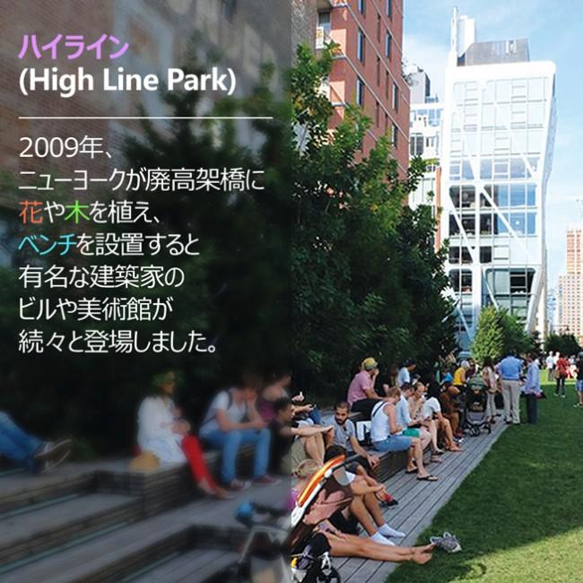 ハイライン (High Line Park)-2009年、ニューヨークが廃高架橋に花や木を植え、ベンチを設置すると 有名な建築家のビルや美術館が続々と登場しました。