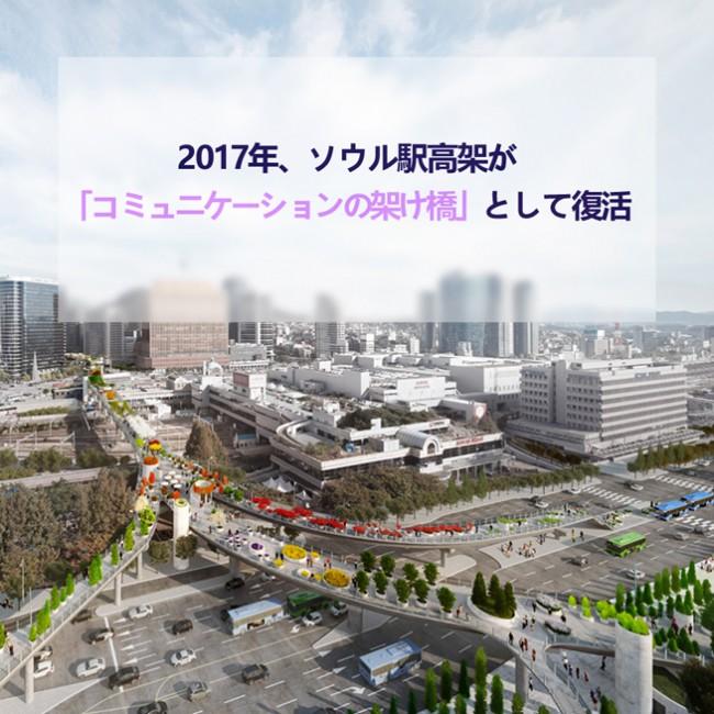 2017年、ソウル駅高架が「コミュニケーションの架け橋」として復活
