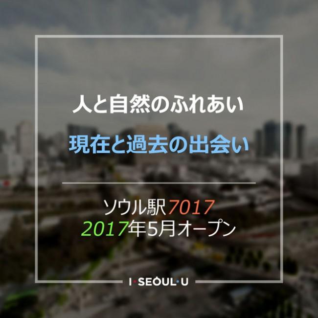 人と自然のふれあい 現在と過去の出会い ソウル駅7017 2017年4月オープン