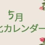 Cultural_Events_Calendar05_j_th