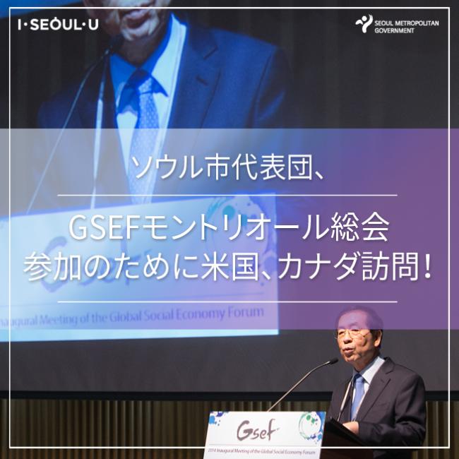 ソウル市代表団-GSEFモントリオール総会 参加のために米国、カナダ訪問!