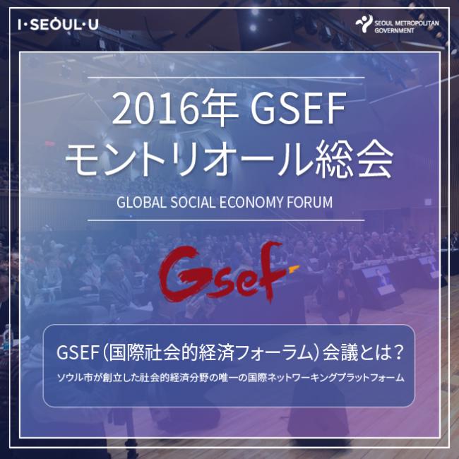 2016年 GSEF モントリオール総会-GSEF(国際社会的経済フォーラム)会議とは?ソウル市が創立した社会的経済分野の唯一の国際ネットワーキングプラットフォーム