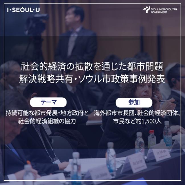 社会的経済の拡散を通じた都市問題 解決戦略共有・ソウル市政策事例発表-テーマ_持続可能な都市発展・地方政府と 社会的経済組織の協力,参加_海外都市市長団、社会的経済団体、 市民など約1,500人