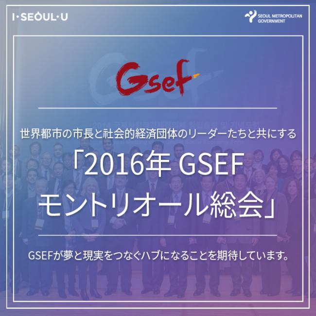 gsef 世界都市の市長と社会的経済団体のリーダーたちと共にする「2016年 GSEF モントリオール総会」GSEFが夢と現実をつなぐハブになることを期待しています