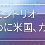 gsef_jp