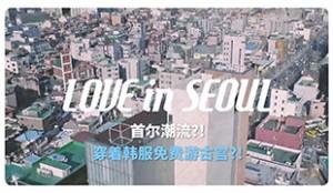 [Love in Seoul] 韓服を着て楽しむ古宮