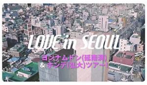 [Love in Seoul] ヨンナムドン(延南洞)&ホンデ(弘大)訪問