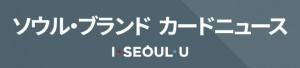 ソウル・ブランド カードニュース