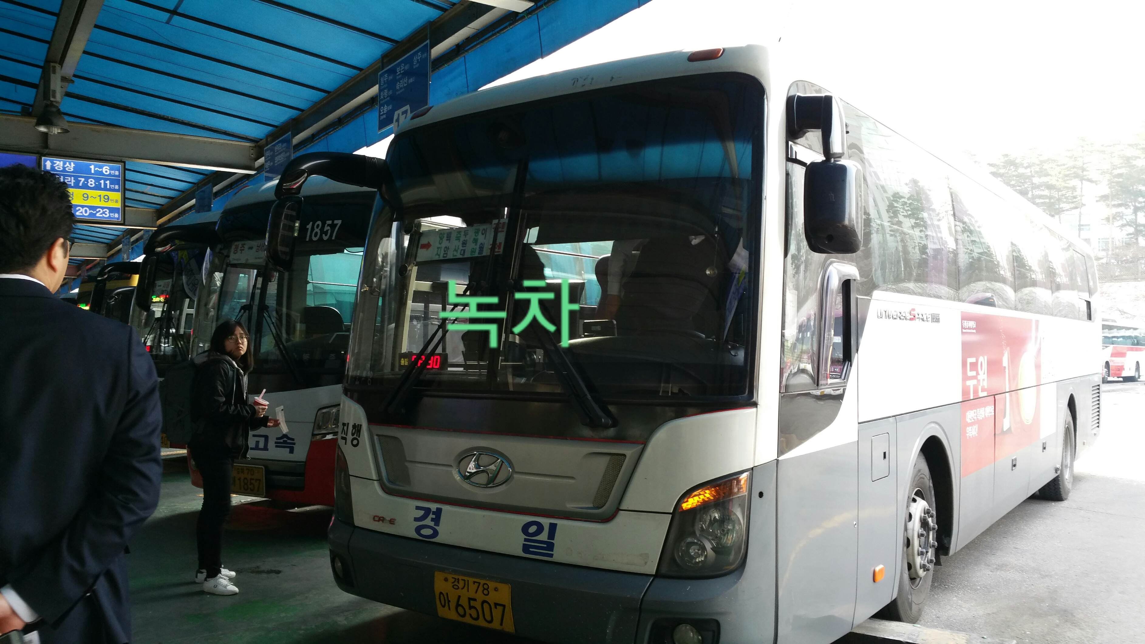 Express bus reservation